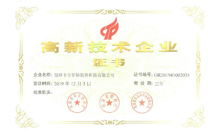 悟空CRM高新技术企业认定证书