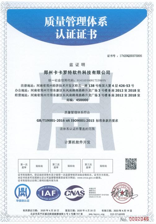悟空CRMISO9001认证证书