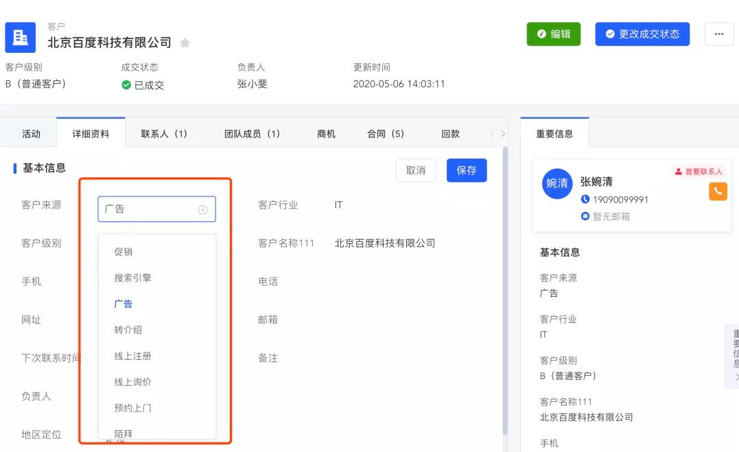 CRM详情页快捷编辑